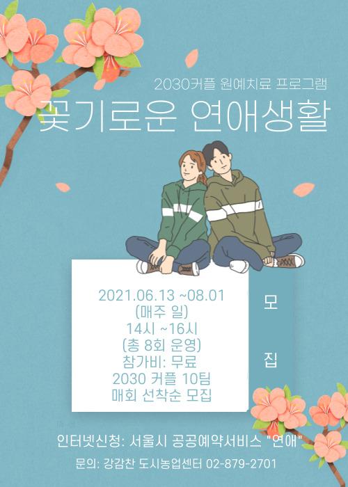 0524+관악구원예치료프로그램_꽃기로운연애생활.jpg